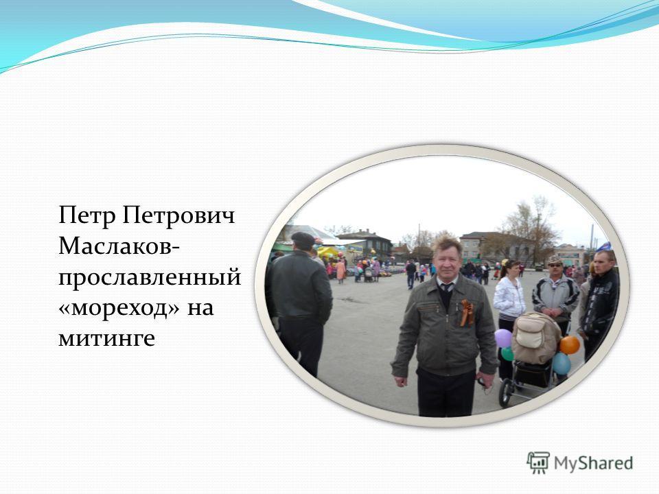 Петр Петрович Маслаков- прославленный «мореход» на митинге