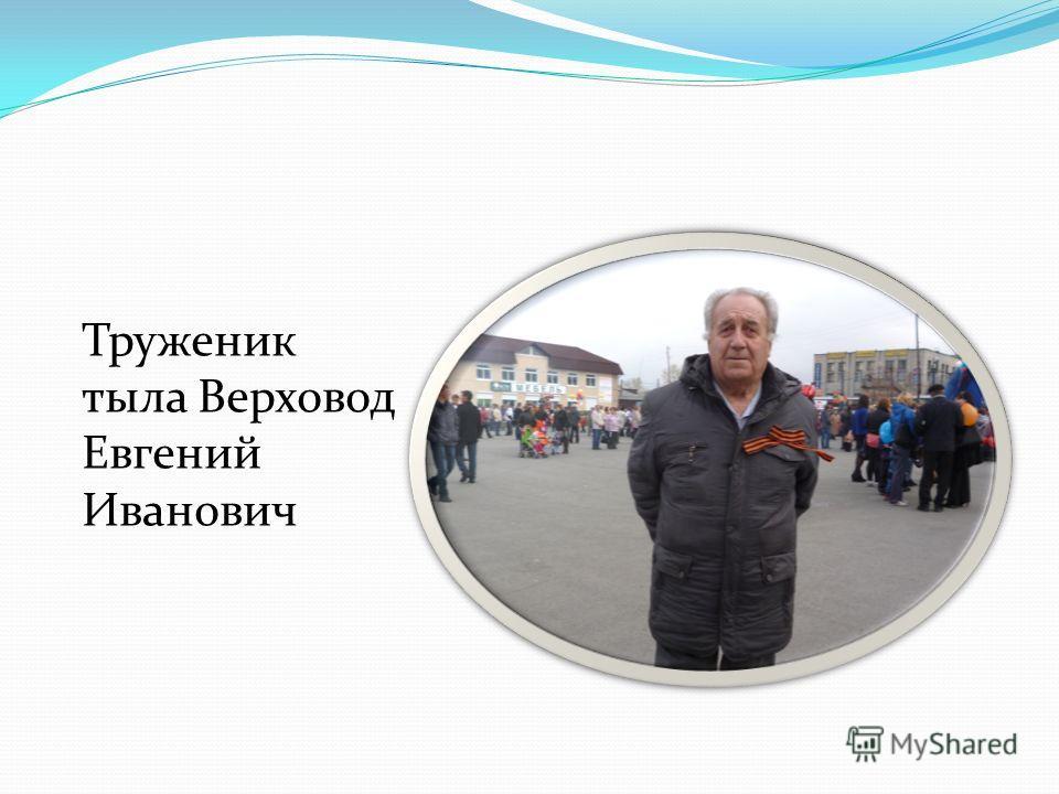 Труженик тыла Верховод Евгений Иванович