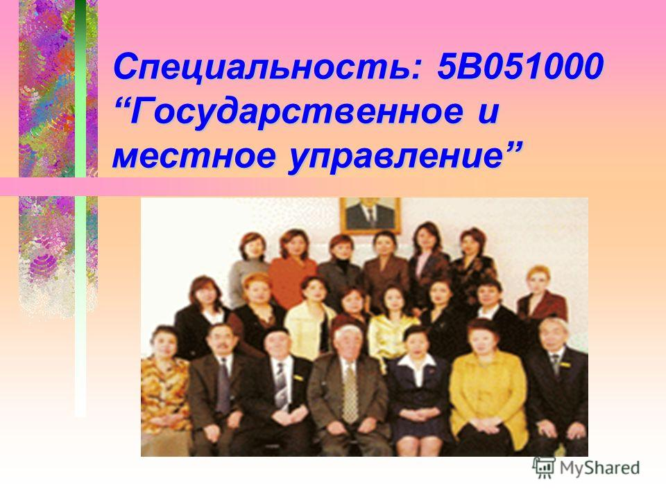 Специальность: 5В051000 Государственное и местное управление