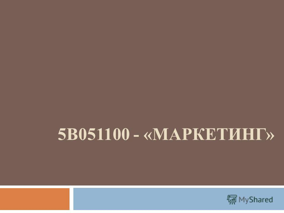 5В051100 - «МАРКЕТИНГ»