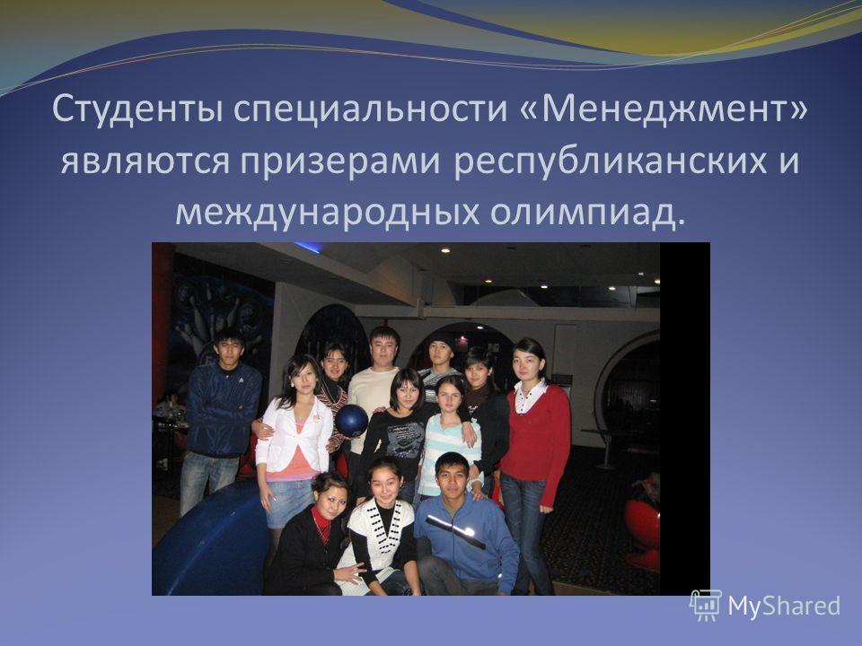 Студенты специальности «Менеджмент» являются призерами республиканских и международных олимпиад.