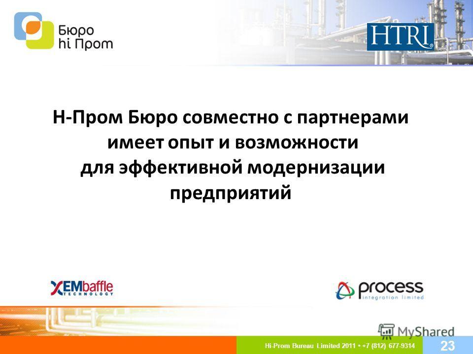 Н-Пром Бюро совместно с партнерами имеет опыт и возможности для эффективной модернизации предприятий Hi-Prom Bureau Limited 2011 +7 (812) 677-9314 23