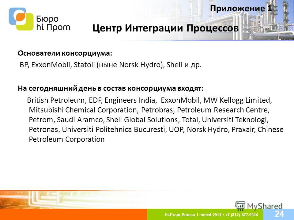 Приложение 1 Основатели консорциума: BP, ExxonMobil, Statoil (ныне Norsk Hydro), Shell и др. На сегодняшний день в состав консорциума входят: British Petroleum, EDF, Engineers India, ExxonMobil, MW Kellogg Limited, Mitsubishi Chemical Corporation, Pe