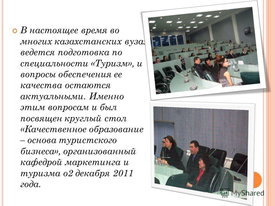 В настоящее время во многих казахстанских вузах ведется подготовка по специальности «Туризм», и вопросы обеспечения ее качества остаются актуальными. Именно этим вопросам и был посвящен круглый стол «Качественное образование – основа туристского бизн
