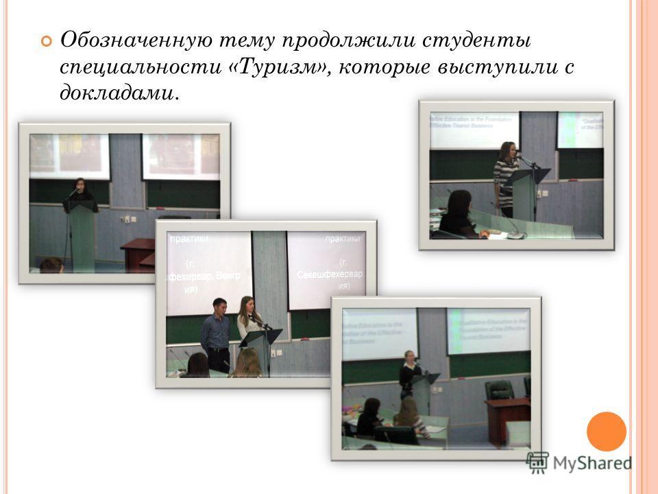 Обозначенную тему продолжили студенты специальности «Туризм», которые выступили с докладами.