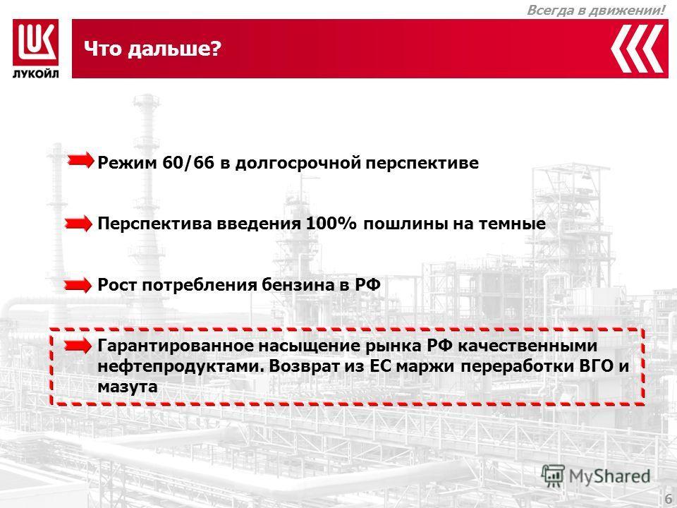 Всегда в движении! 5 Комплекс каталитического крекинга ООО «ЛУКОЙЛ-Нижегороднефтеоргсинтез» + 1,4 млн. тонн автобензина ЕВРО – 5 + 1,5 млрд. руб. ежегодных налоговых отчислений + 150 тыс. тонн пропилена На строительной площадке задействовано более 3