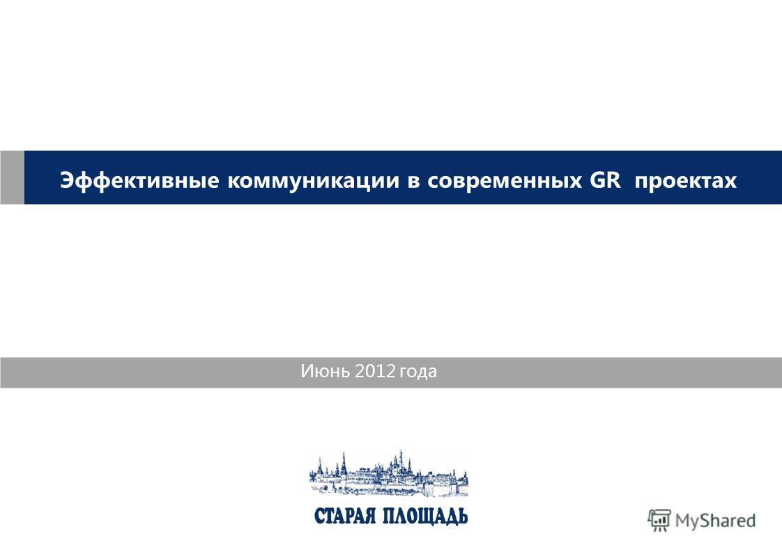 Эффективные коммуникации в современных GR проектах Июнь 2012 года