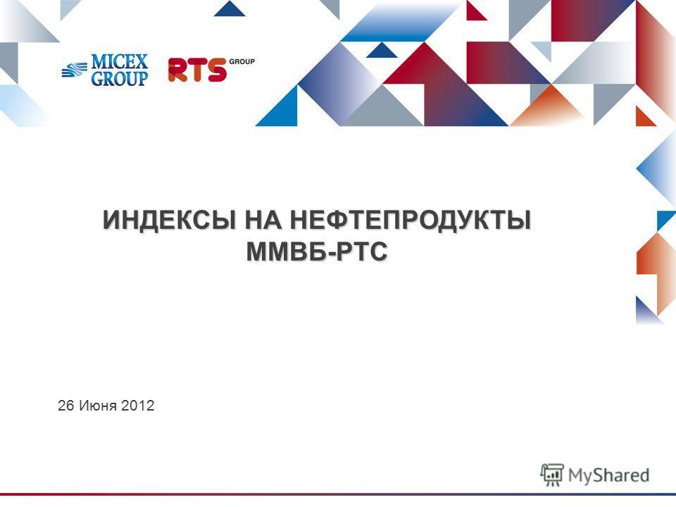 ИНДЕКСЫ НА НЕФТЕПРОДУКТЫ ММВБ-РТС 26 Июня 2012