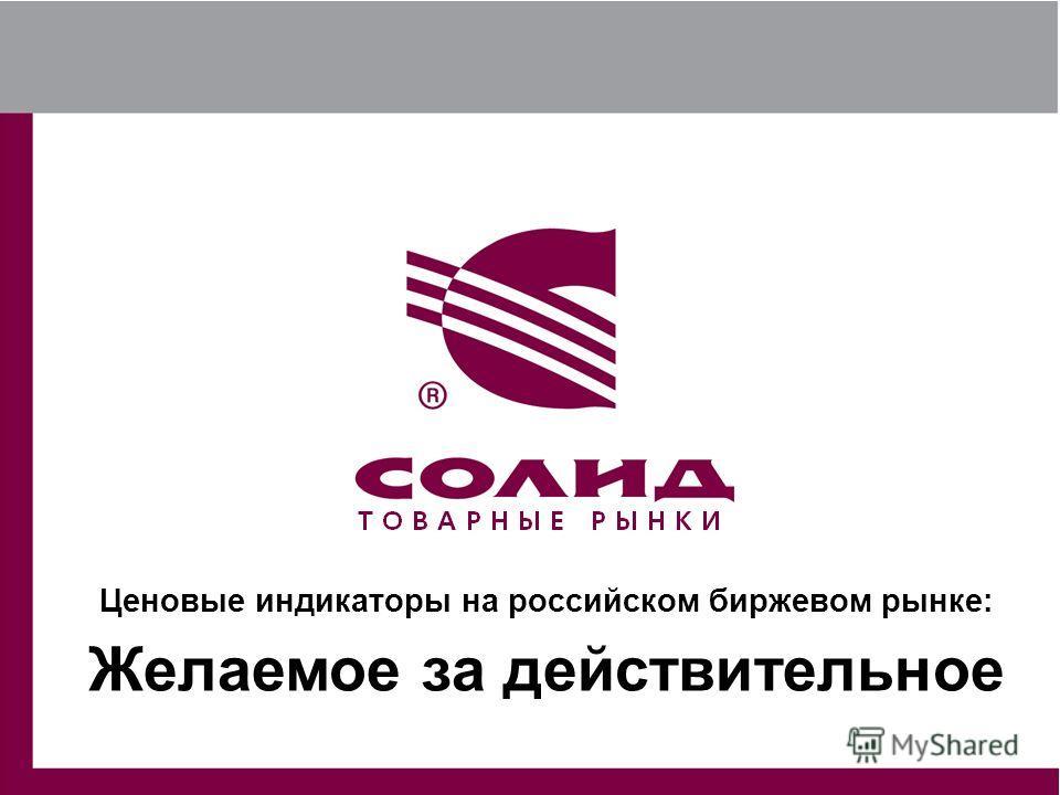 Ценовые индикаторы на российском биржевом рынке: Желаемое за действительное