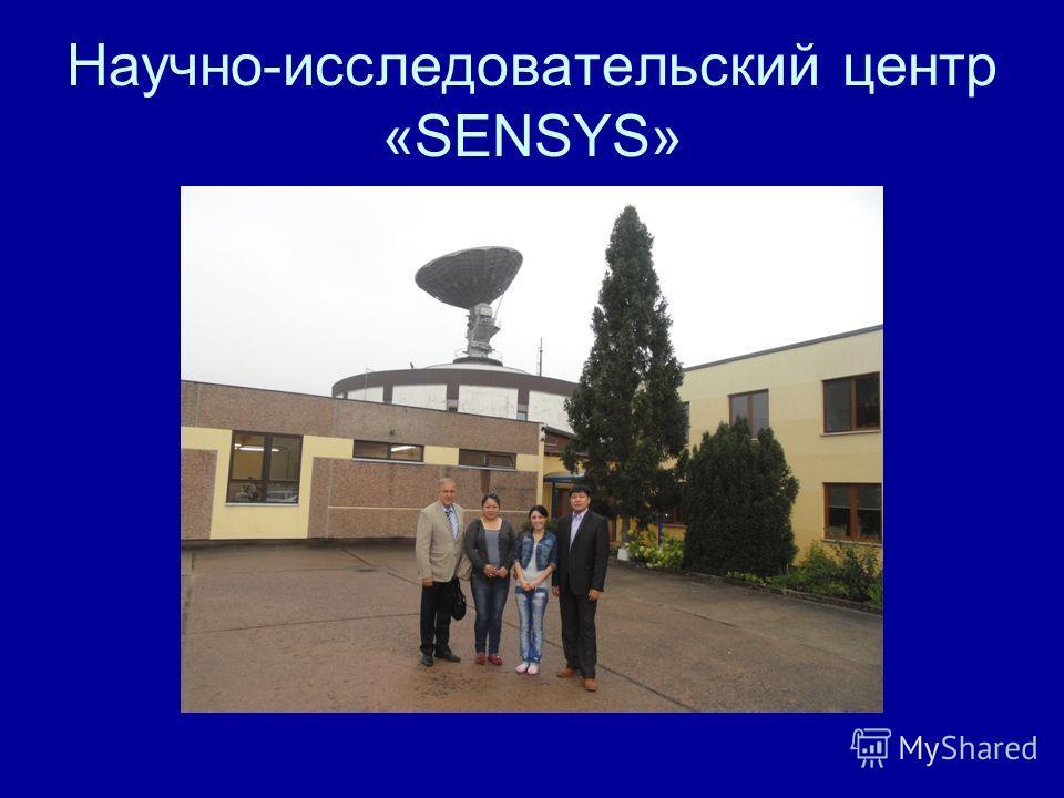 Научно-исследовательский центр «SENSYS»