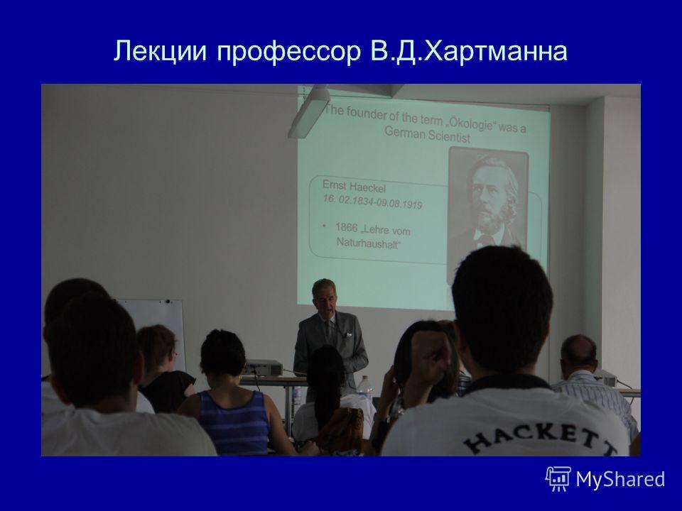 Лекции профессор В.Д.Хартманна