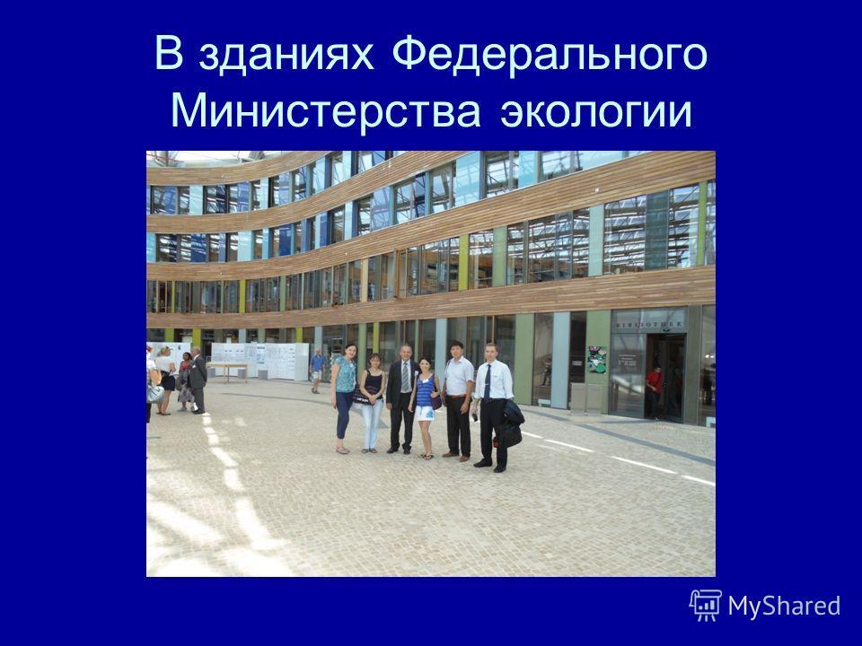 В зданиях Федерального Министерства экологии