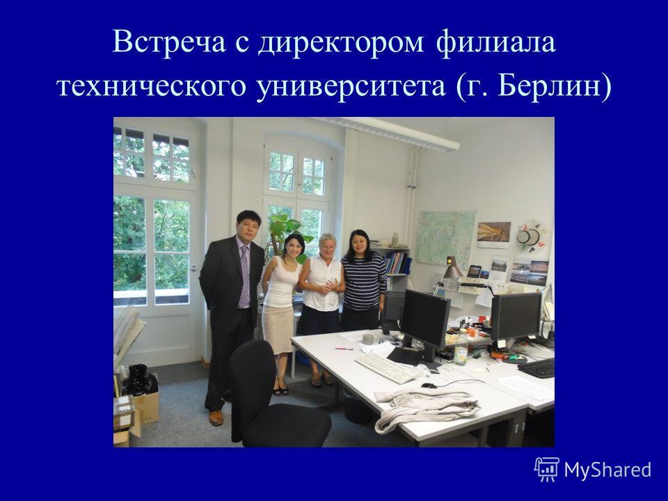 Встреча с директором филиала технического университета (г. Берлин)