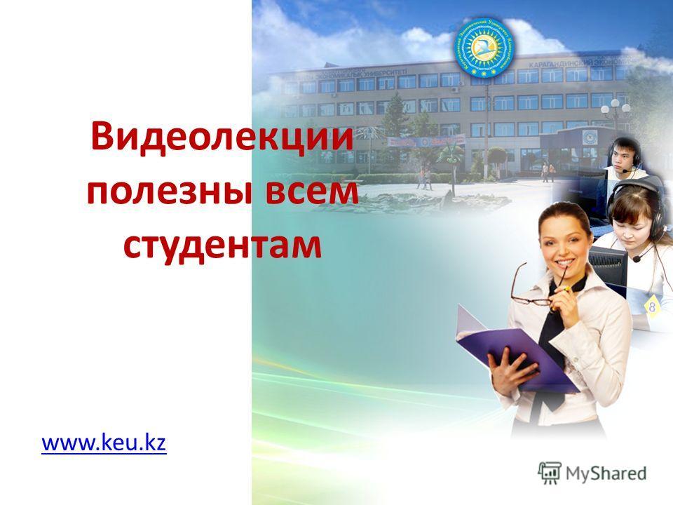 Видеолекции полезны всем студентам www.keu.kz