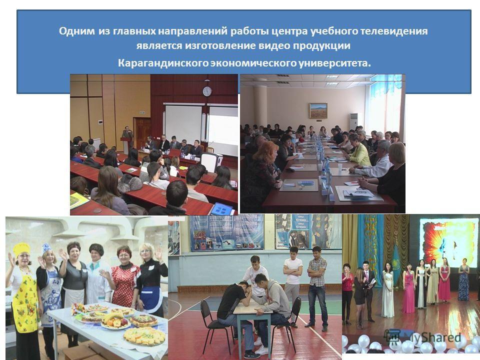 Одним из главных направлений работы центра учебного телевидения является изготовление видео продукции Карагандинского экономического университета.