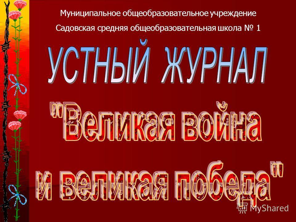 Муниципальное общеобразовательное учреждение Садовская средняя общеобразовательная школа 1