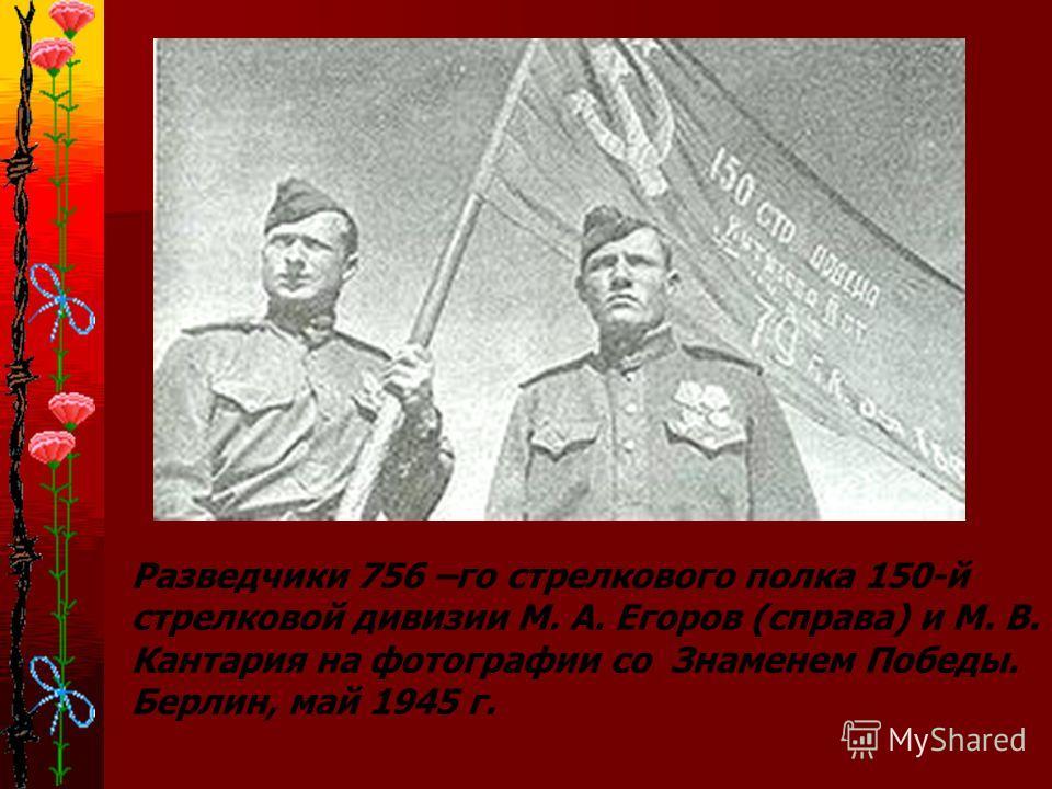 Разведчики 756 –го стрелкового полка 150-й стрелковой дивизии М. А. Егоров (справа) и М. В. Кантария на фотографии со Знаменем Победы. Берлин, май 1945 г.