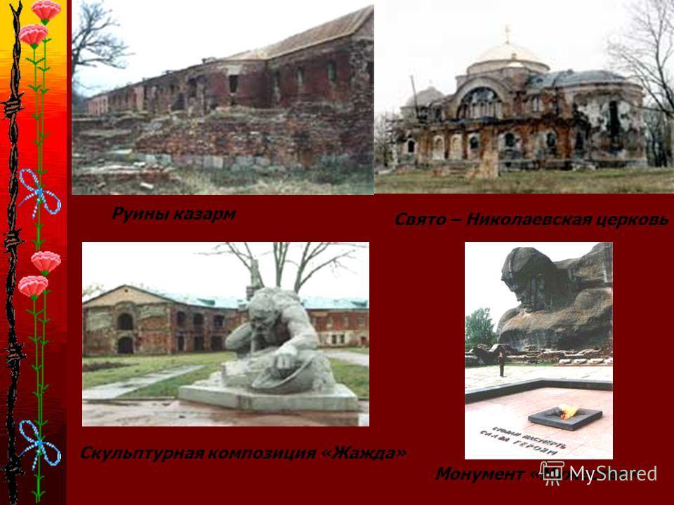 Руины казарм Свято – Николаевская церковь Скульптурная композиция «Жажда» Монумент «Мужество»