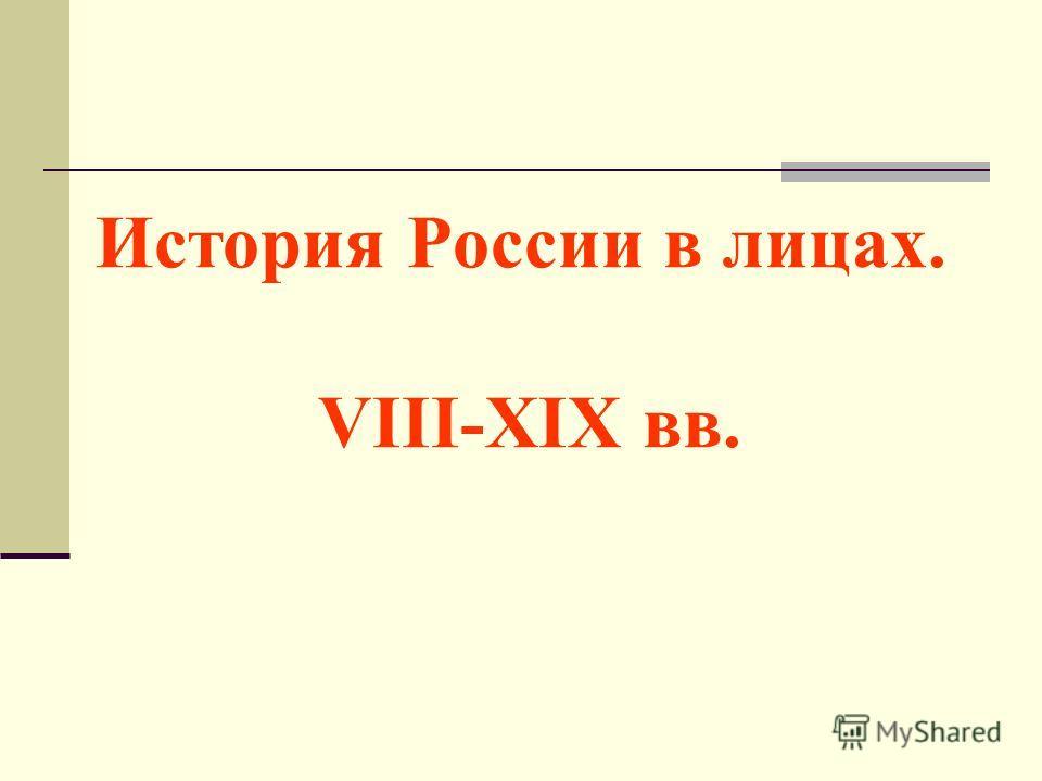 История России в лицах. VIII-XIX вв.