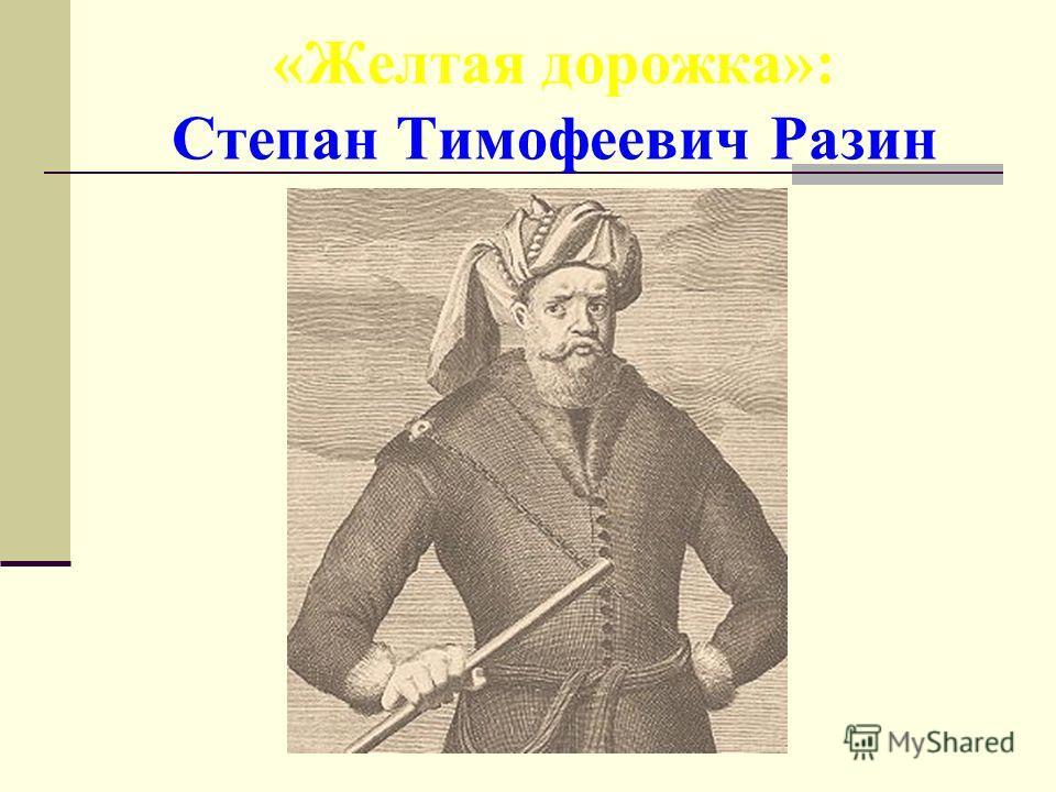 «Желтая дорожка»: Степан Тимофеевич Разин