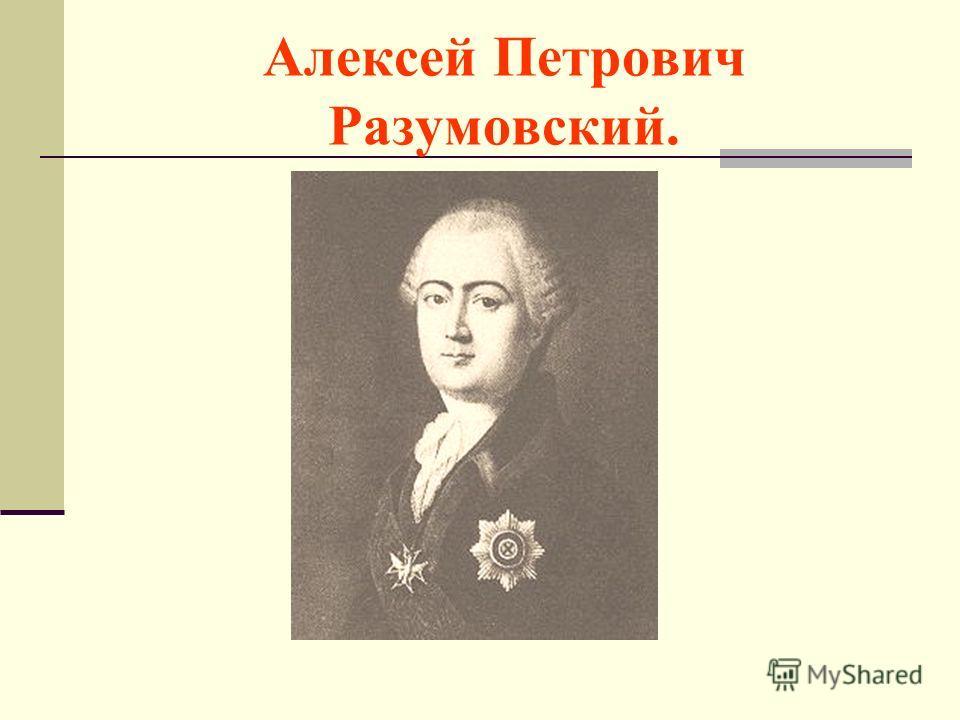Алексей Петрович Разумовский.