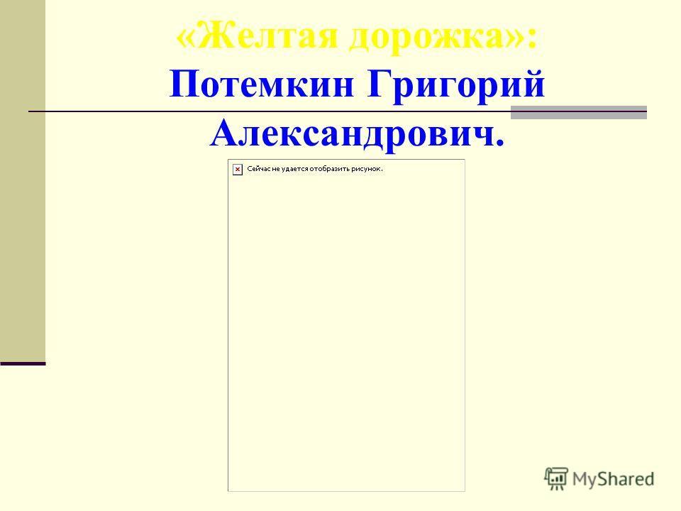 «Желтая дорожка»: Потемкин Григорий Александрович.