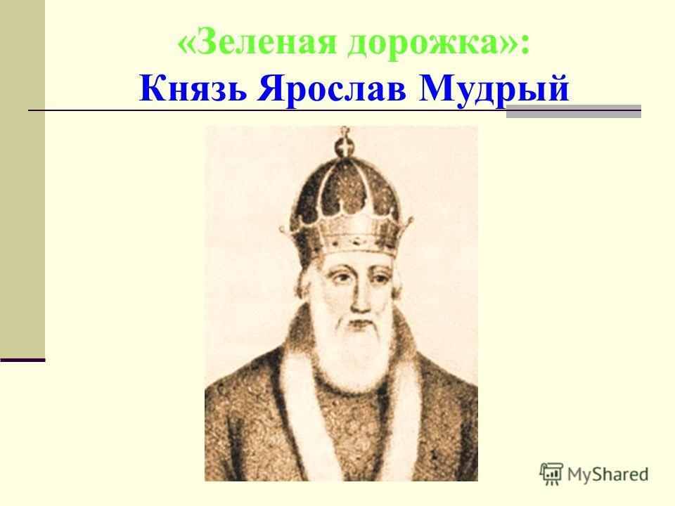 «Зеленая дорожка»: Князь Ярослав Мудрый