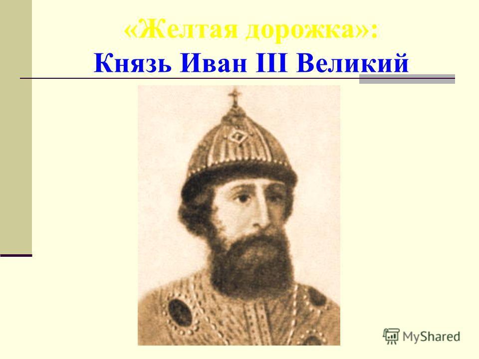 «Желтая дорожка»: Князь Иван III Великий