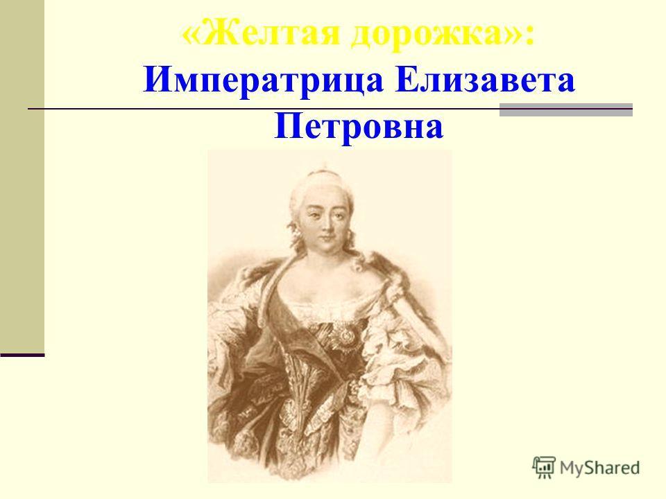 «Желтая дорожка»: Императрица Елизавета Петровна