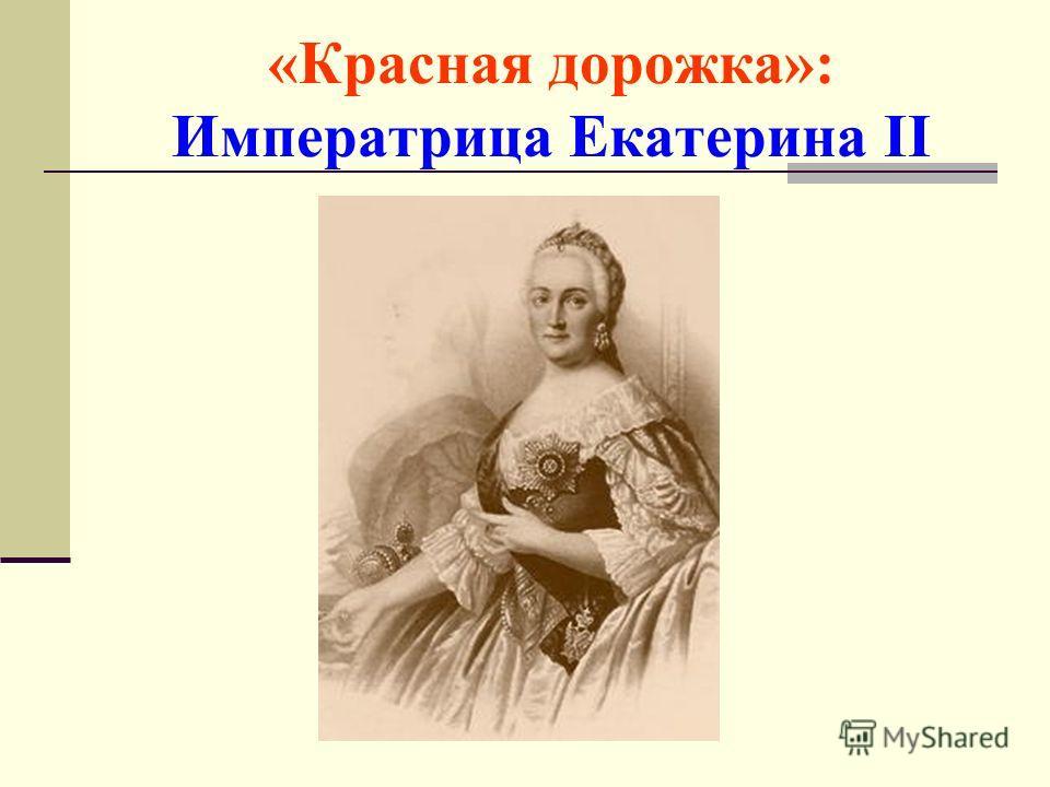 «Красная дорожка»: Императрица Екатерина II