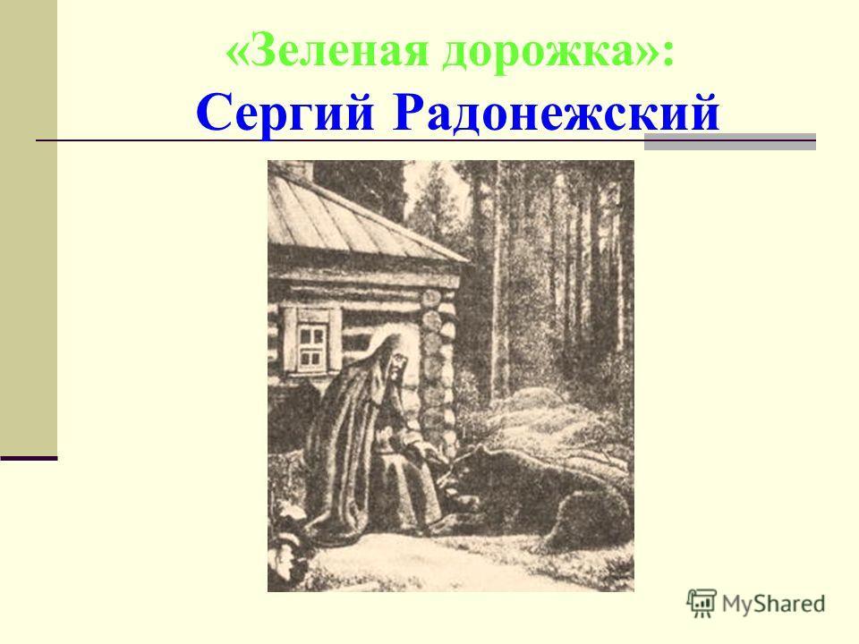 «Зеленая дорожка»: Сергий Радонежский