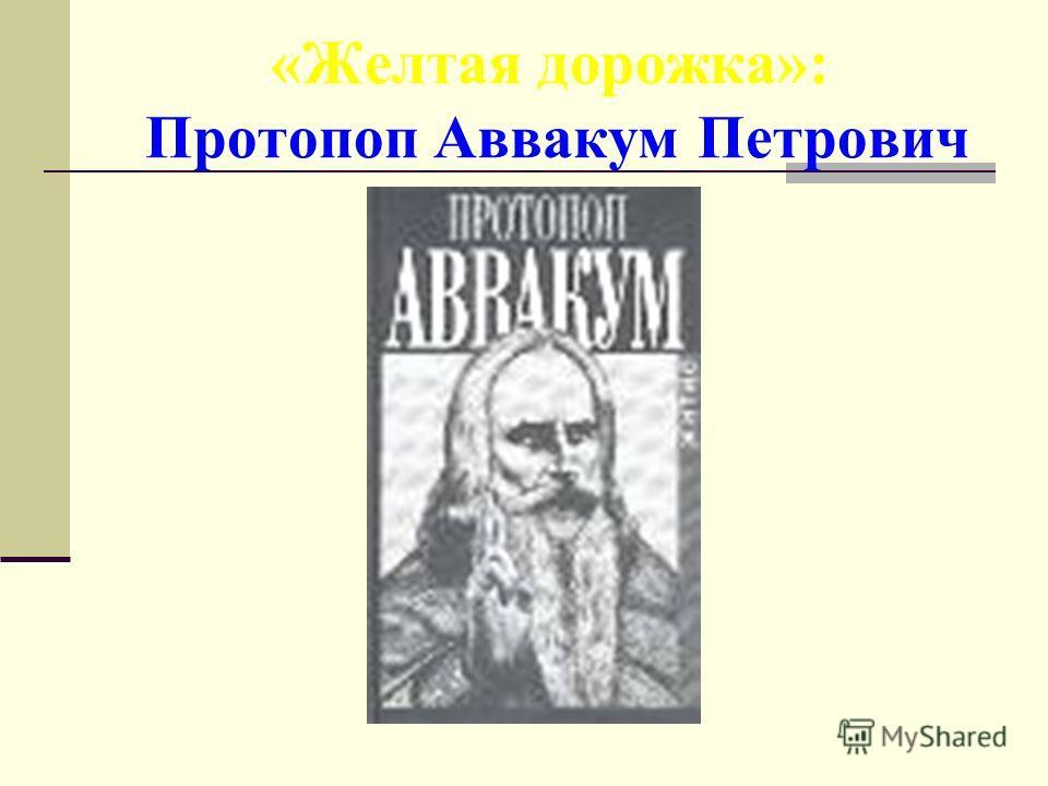 «Желтая дорожка»: Протопоп Аввакум Петрович