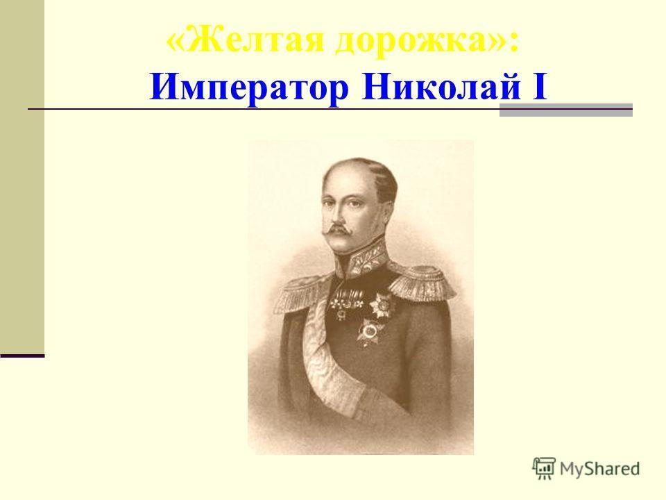 «Желтая дорожка»: Император Николай I