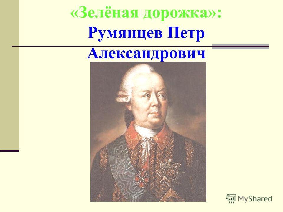 «Зелёная дорожка»: Румянцев Петр Александрович
