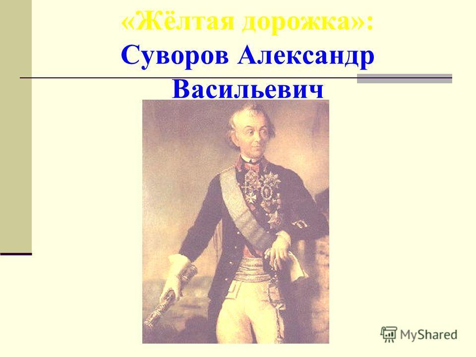 «Жёлтая дорожка»: Суворов Александр Васильевич