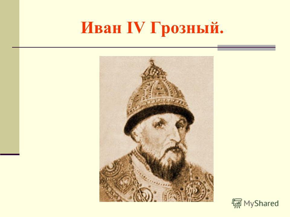 Иван IV Грозный.
