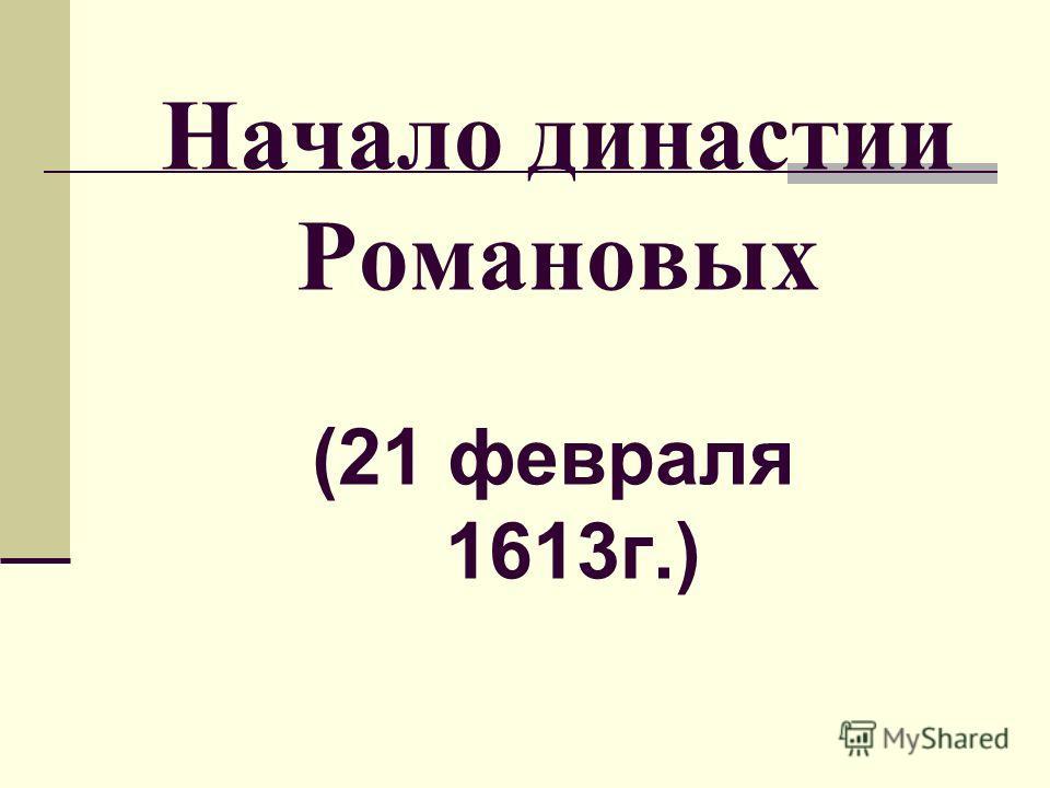 Начало династии Романовых (21 февраля 1613г.)
