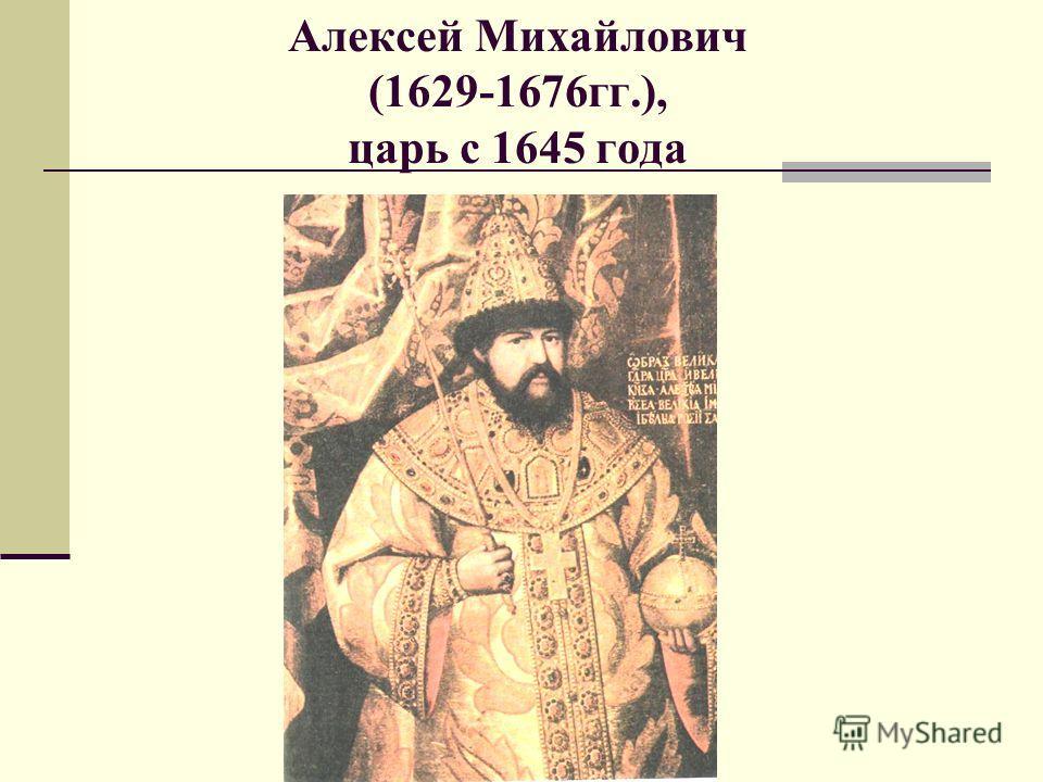 Алексей Михайлович (1629-1676гг.), царь с 1645 года
