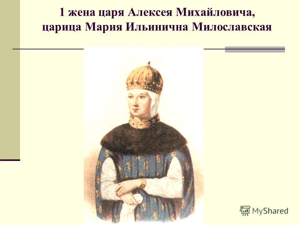 1 жена царя Алексея Михайловича, царица Мария Ильинична Милославская