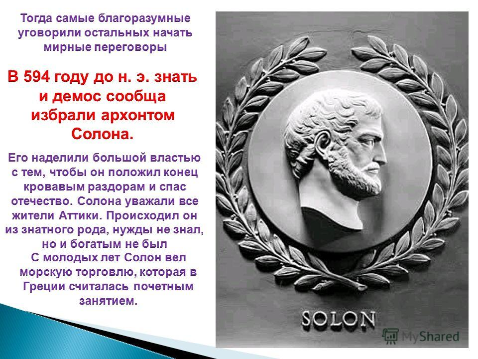 solon of athens essay View this essay on solon athen's during the time of solon greek society despite it being an ancient civilization was a very complex society which functioned.