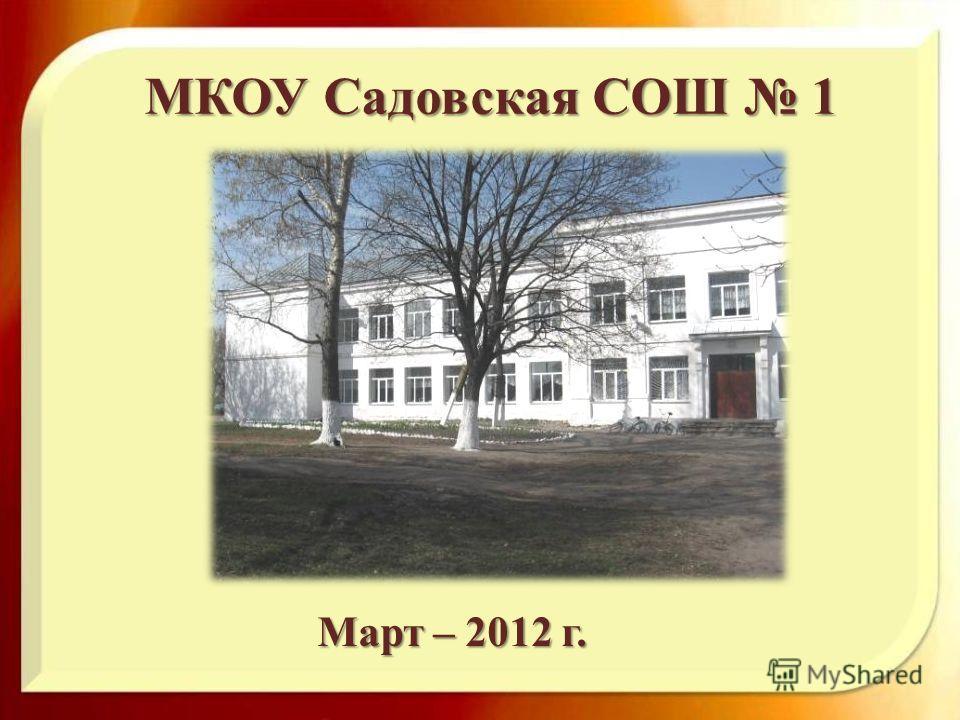 МКОУ Садовская СОШ 1 Март – 2012 г.