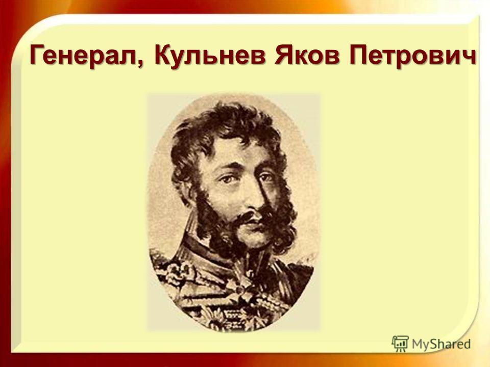 Генерал, Кульнев Яков Петрович