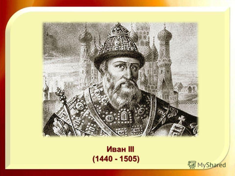 Иван III (1440 - 1505)