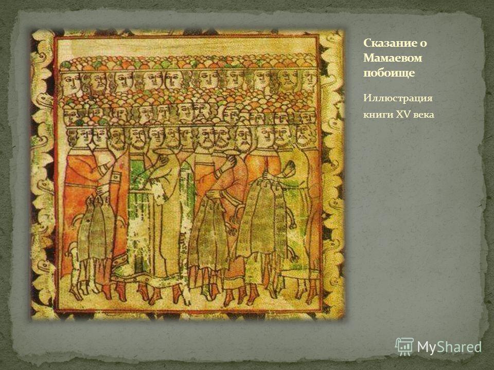 Иллюстрация книги XV века