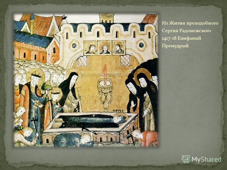 Из Жития преподобного Сергия Радонежского 1417-18 Епифаний Премудрый
