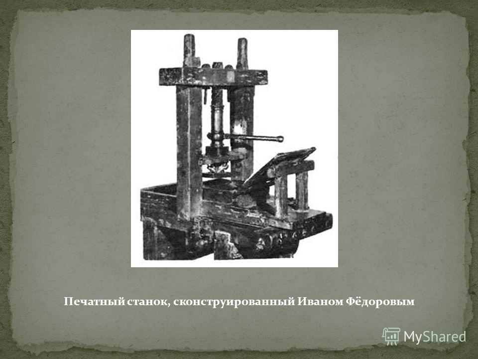 Печатный станок, сконструированный Иваном Фёдоровым