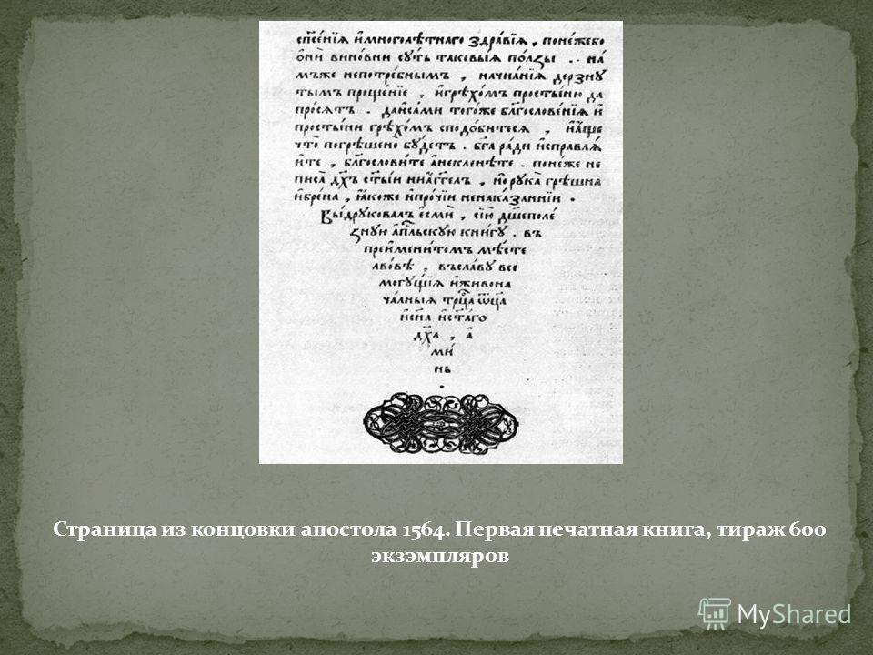 Страница из концовки апостола 1564. Первая печатная книга, тираж 600 экзэмпляров