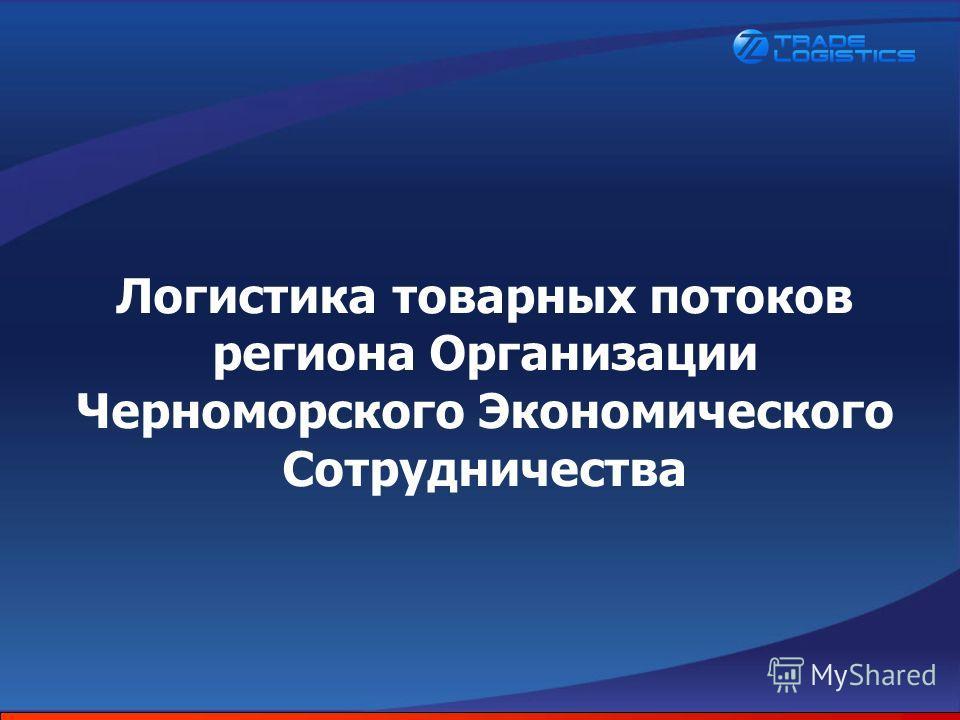Логистика товарных потоков региона Организации Черноморского Экономического Сотрудничества