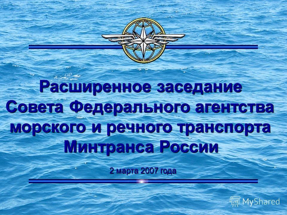 Расширенное заседание Совета Федерального агентства морского и речного транспорта Минтранса России 2 марта 2007 года