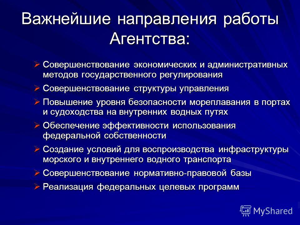 Важнейшие направления работы Агентства: Совершенствование экономических и административных методов государственного регулирования Совершенствование экономических и административных методов государственного регулирования Совершенствование структуры уп